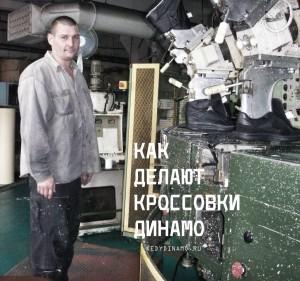 Производство кроссовок Динамо