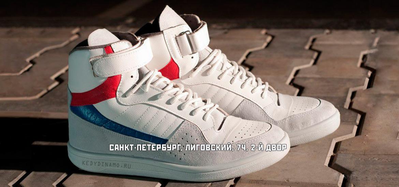 dfa512a1 Кроссовки Динамо доставка по всему миру